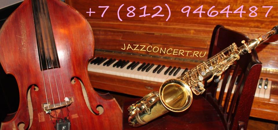 JazzConcert.RU -  музыкальное сопровождение мероприятий